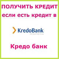 Получить кредит если есть кредит в кредо банк