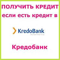 Получить кредит если есть кредит в кредобанк