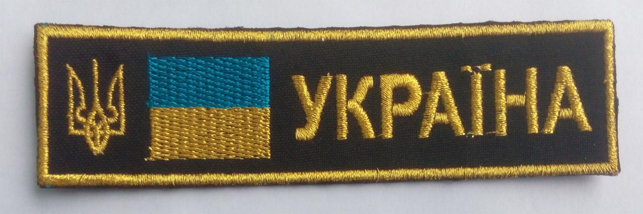 Нагрудная Нашивка Украина  на липучке черный