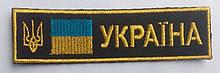 Нагрудна Нашивка Україна на липучці чорний