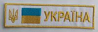 Нагрудная Нашивка Украина  на липучке белый