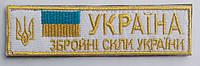 Нагрудная Украина  ЗСУ на липучке белый