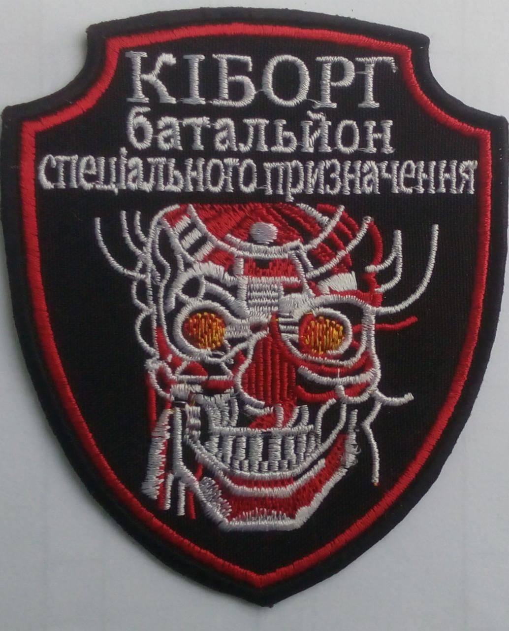 Шеврон Киборг череп  на липучке