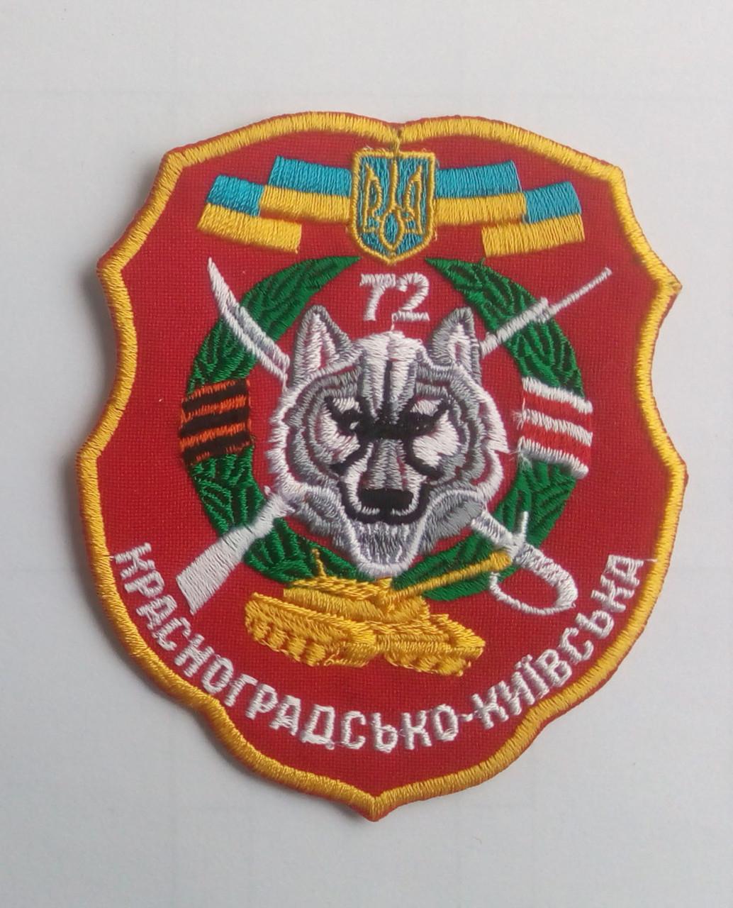 Шеврон 72 ОМБр с волком красная  на липучке