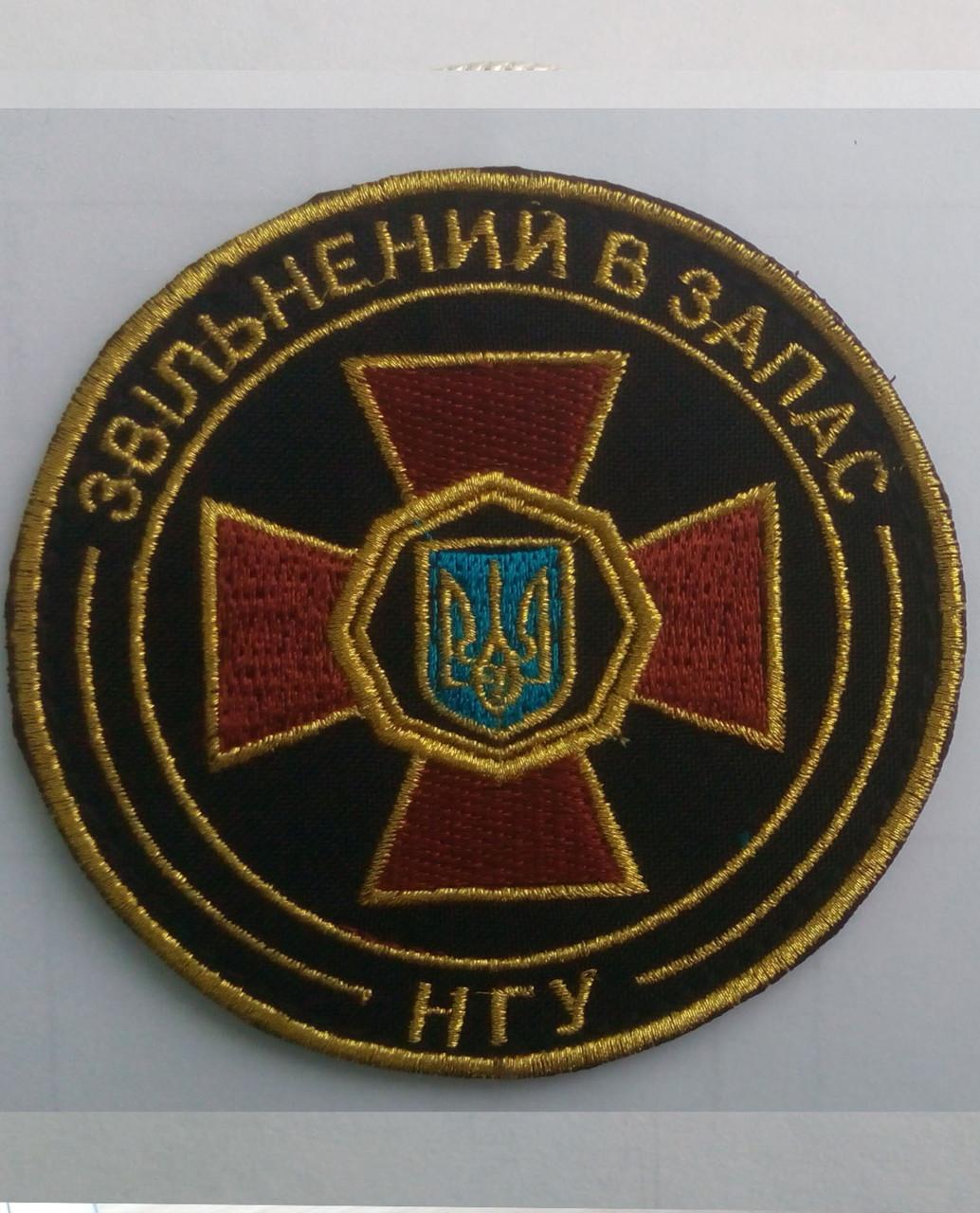 "Шеврон ""Звільнений в запас НГУ "" черный  на липучке"