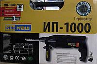 Перфоратор Ижмаш ИП-1000, фото 1