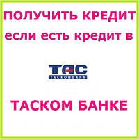 Получить кредит если есть кредит в таском банке