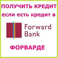 Получить кредит если есть кредит в форварде