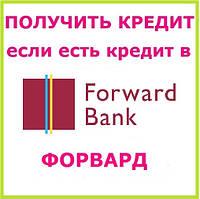 Получить кредит если есть кредит в форвард