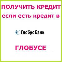 Получить кредит если есть кредит в глобусе