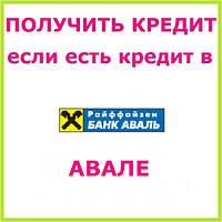 Получить кредит если есть кредит в Авале