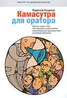 Радислав Гандапас Камасутра для оратора. Десять глав о том, как получать и доставлять максимальное удовольствие, выступая публично
