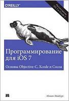 Мэтт Нойбург Программирование для iOS 7. Основы Objective-C, Xcode и Cocoa