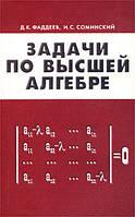 Д. К. Фаддеев, И. С. Соминский Задачи по высшей алгебре