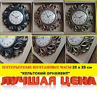 """Настенные интерьерные часы. Винтажные часы """"Кельтский узор""""."""