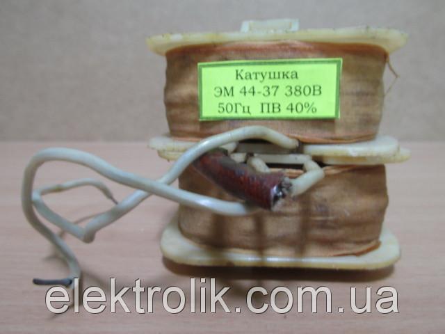 Катушка ЭМ 44-37 380В 40%