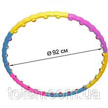Обруч массажный Хула-хуп  92 см, 30 массажных мягких шариков, разборной MS 0088 Вес.1.4