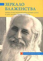 Зеркало Блаженства. Жизнь и наставления Бабы Бхуман Шаха и Шри Чандры Свами Удасина