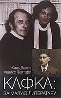 Кафка: за малую литературу. Делёз Ж., Гваттари Ф.