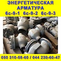 Куплю объемы по продаже : Трубопроводная арматура энергетическая высокого давления ( Чехов , Барнаул, Таганрог
