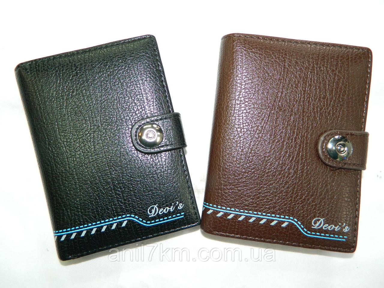 Мужской кошелёк-портмоне для денег и документов