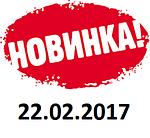 Поступления за 22 февраля 2017