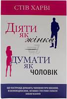 Книга Стив Харви «Діяти як жінка, думати як чоловік» ...