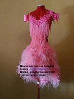 Платье для бального танца латина с юбкой из перьев страуса