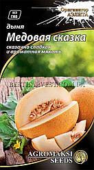 Семена дыни «Медовая сказка» 2 г