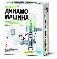Набор для исследований Динамо машина 4М (00-03263)