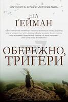 Книга Обережно, тригери... Автор - Ніл Гейман