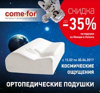 Ортопедические подушки со скидкой до 35%