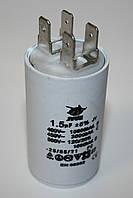 CBB-60H 1,5 mkf ~ 450 VAC (±5%) конденсатор для пуска и работы. Выводы КЛЕМЫ JYUL (30*50 mm)