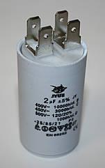 CBB-60H 2 mkf ~ 450 VAC (±5%) конденсатор для пуска и работы. Выводы КЛЕМЫ JYUL (30*50 mm)