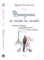 Книга Джейми Кэт Каллан «Француженки не сплять на самоті»...