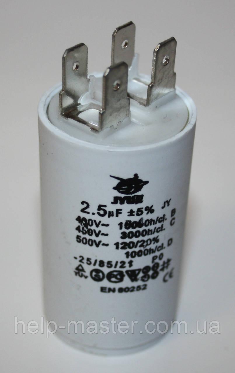CBB-60H 2,5 mkf ~ 450 VAC (±5%) конденсатор для пуска и работы. Выводы КЛЕМЫ JYUL (30*50 mm)