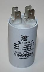 CBB-60H 3 mkf ~ 450 VAC (±5%) конденсатор для пуска и работы. Выводы КЛЕМЫ JYUL (30*50 mm)