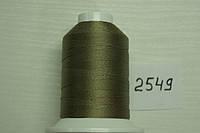 Нить №40 (1000 м.) «Титан» колір 2549 бурий
