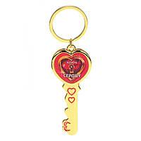"Брелок ""Супер ключ к сердцу""."