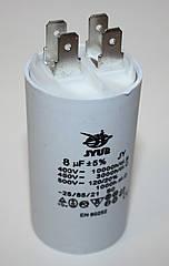 CBB-60H 8 mkf ~ 450 VAC (±5%) конденсатор для пуска и работы. Выводы КЛЕМЫ JYUL (35*60 mm)