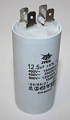CBB-60H 12,5 mkf ~ 450 VAC (±5%) конденсатор для пуска и работы. Выводы КЛЕМЫ JYUL (35*73 mm)