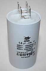 CBB-60H 14 mkf ~ 450 VAC (±5%) конденсатор для пуска и работы. Выводы КЛЕМЫ JYUL (40*73 mm)