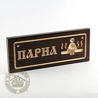 """Табличка резная """"Парна"""" (прямоугольная)"""