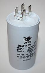 CBB-60H 16 mkf ~ 450 VAC (±5%) конденсатор для пуска и работы. Выводы КЛЕМЫ JYUL (40*73 mm)