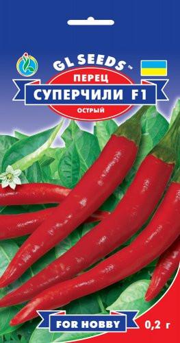 Семена Перец острый Суперчили F1 (0,2г) ТМ GL SEEDS For Hobby