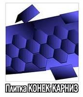 Плитка конек-карниз KATEPAL