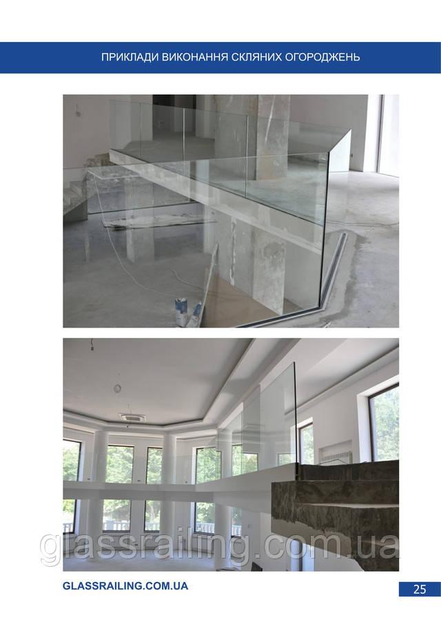 Каталог Glassrailing 2017