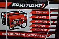 Генератор бензиновий Бригадир БГ-2500Е