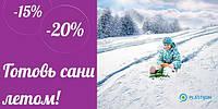 С 23 февраля-2 марта акция на санки ТМ Plastkon скидка -15%, -20%.