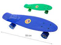 Скейт 55см, колеса PVC, рама металл